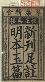 Scanned image East Asian Library's pre-1912 Chinese manuscript collection